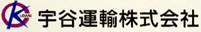 宇谷運輸 株式会社