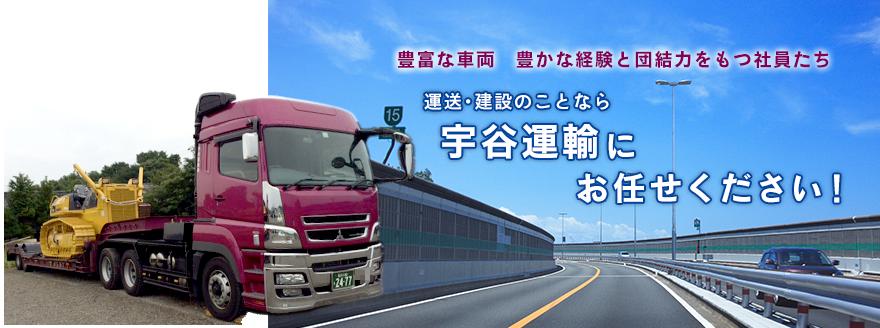 【宇谷運輸 株式会社|石川県加賀市】運送・運輸のことならお任せください!